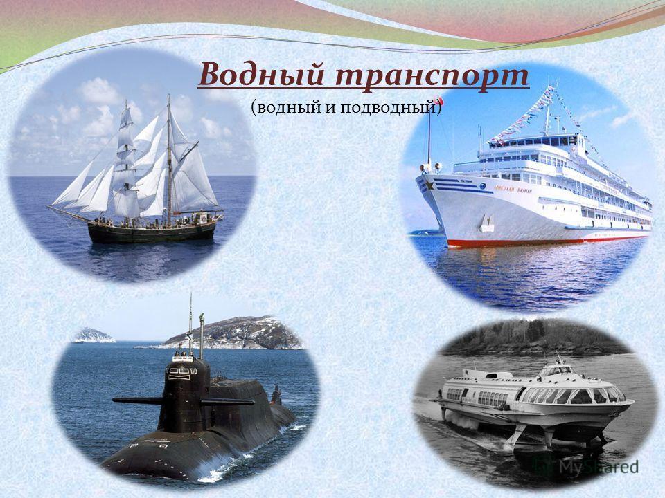Водный транспорт (водный и подводный)