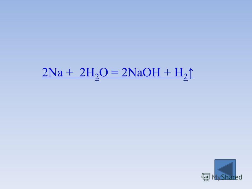 2Na + 2H 2 O = 2NaOH + H 2