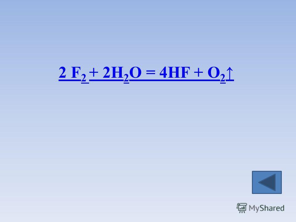 2 F 2 + 2H 2 O = 4HF + O 2