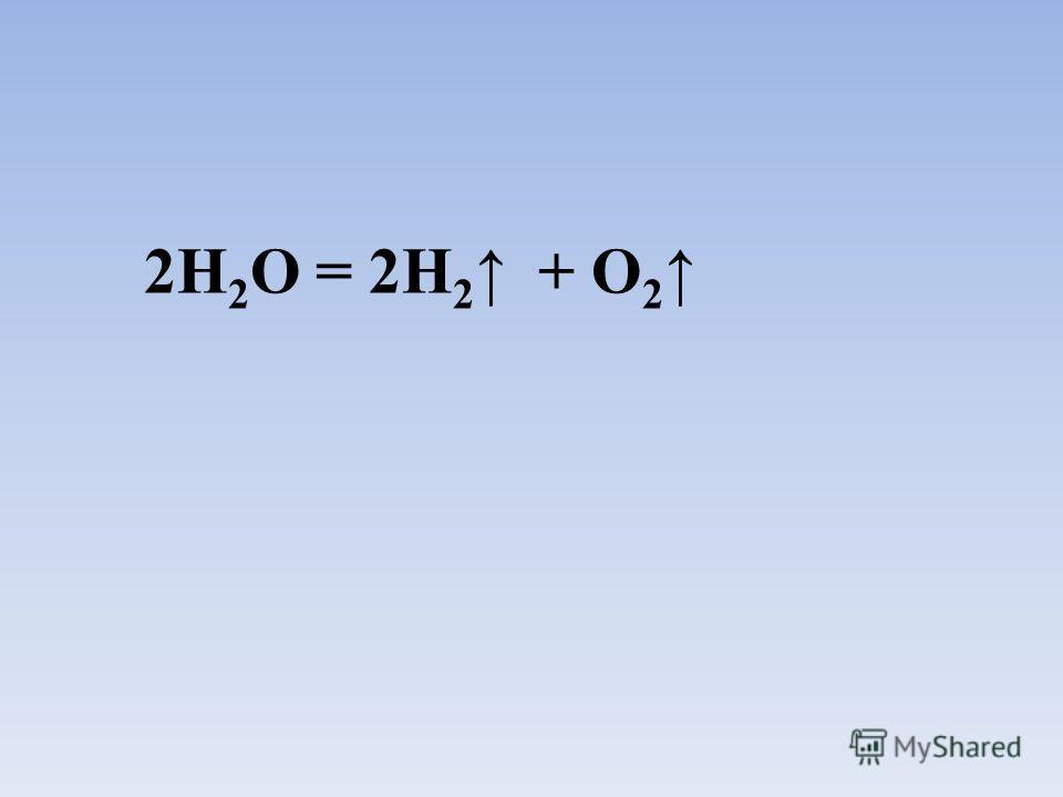 2H 2 O = 2H 2 + O 2