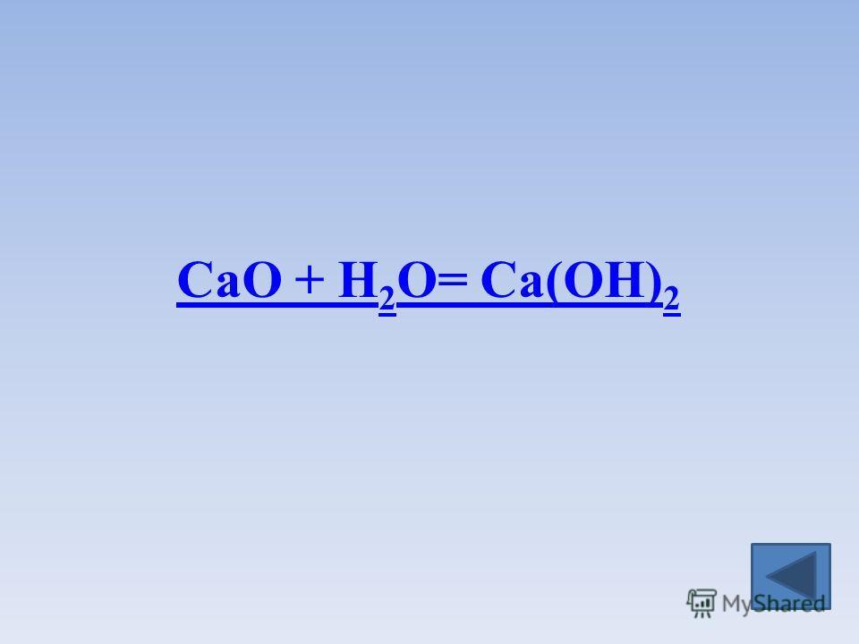 CaO + H 2 O= Ca(OH) 2