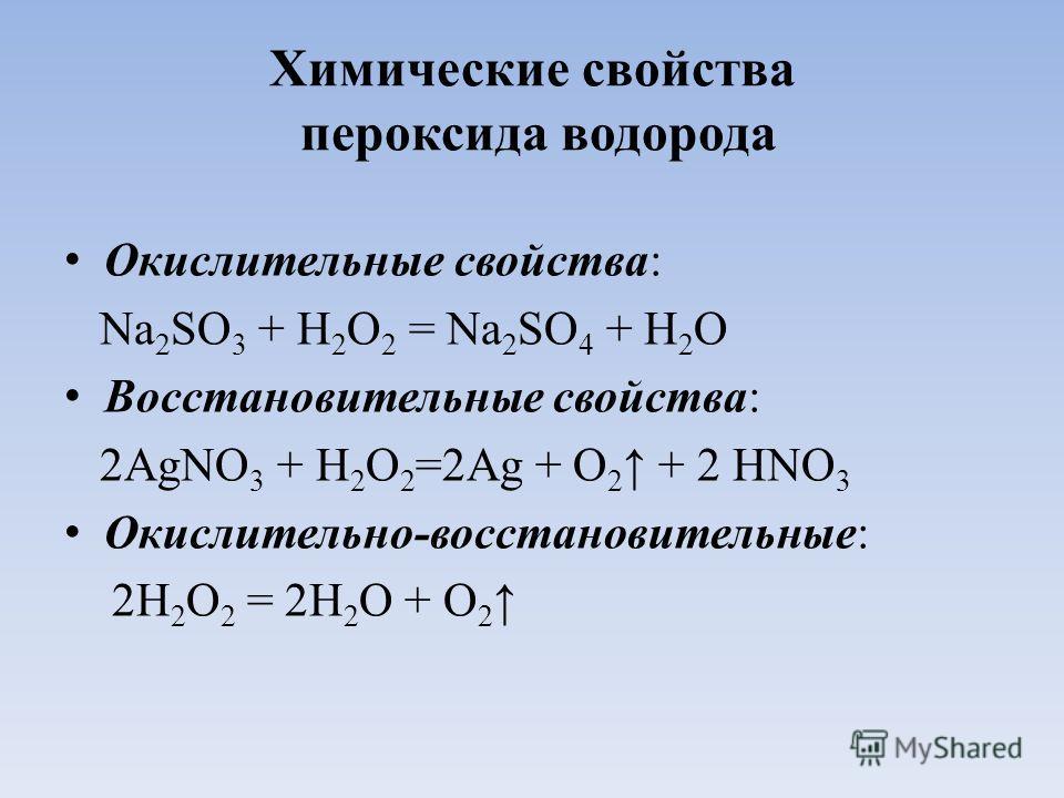 Химические свойства пероксида водорода Окислительные свойства: Na 2 SO 3 + H 2 O 2 = Na 2 SO 4 + H 2 O Восстановительные свойства: 2AgNO 3 + H 2 O 2 =2Ag + O 2 + 2 HNO 3 Окислительно-восстановительные: 2H 2 O 2 = 2H 2 O + O 2