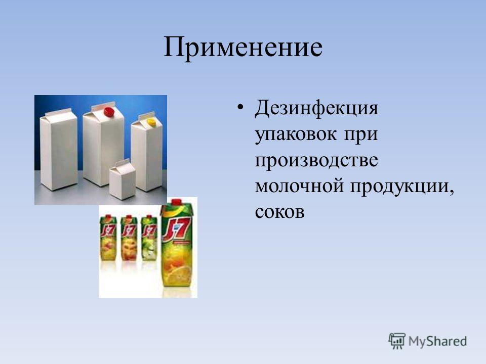 Применение Дезинфекция упаковок при производстве молочной продукции, соков