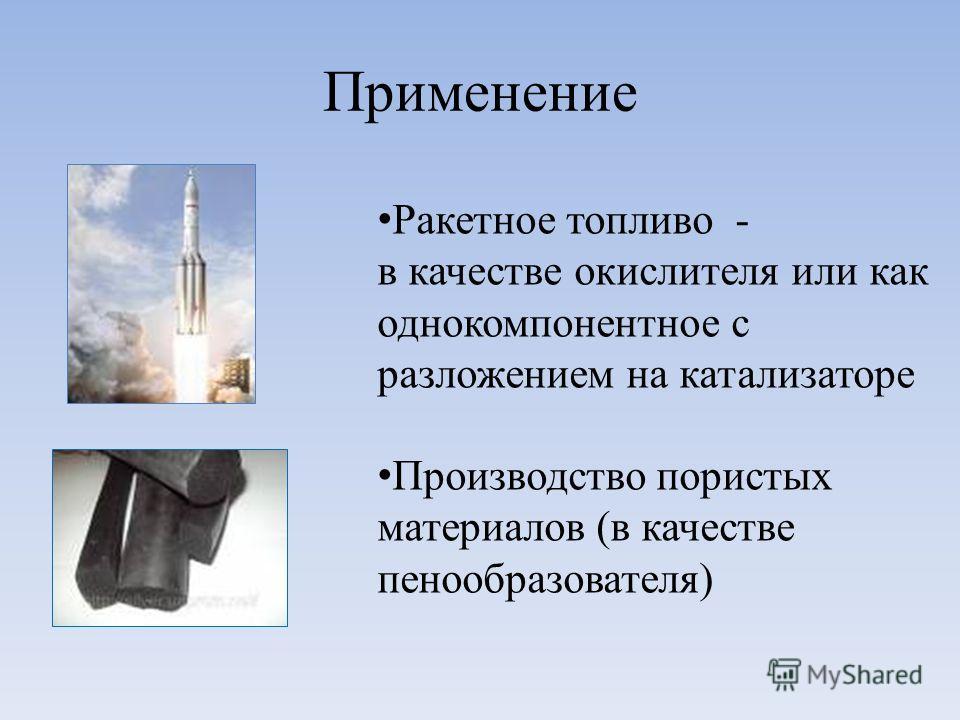 Применение Ракетное топливо - в качестве окислителя или как однокомпонентное с разложением на катализаторе Производство пористых материалов (в качестве пенообразователя)