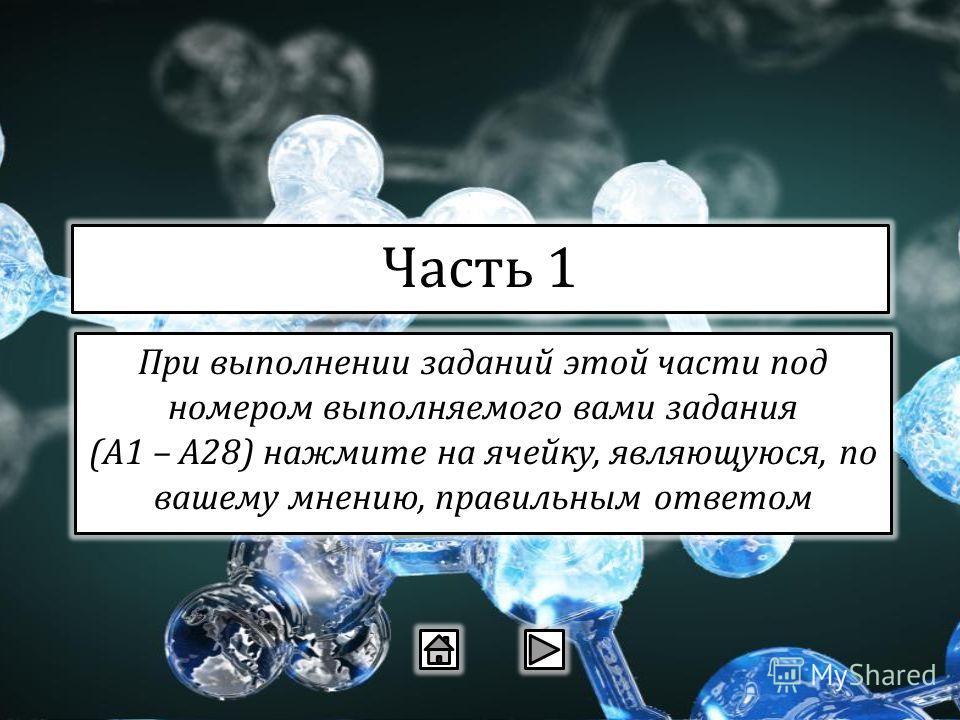 Часть 1 При выполнении заданий этой части под номером выполняемого вами задания (А1 – А28) нажмите на ячейку, являющуюся, по вашему мнению, правильным ответом