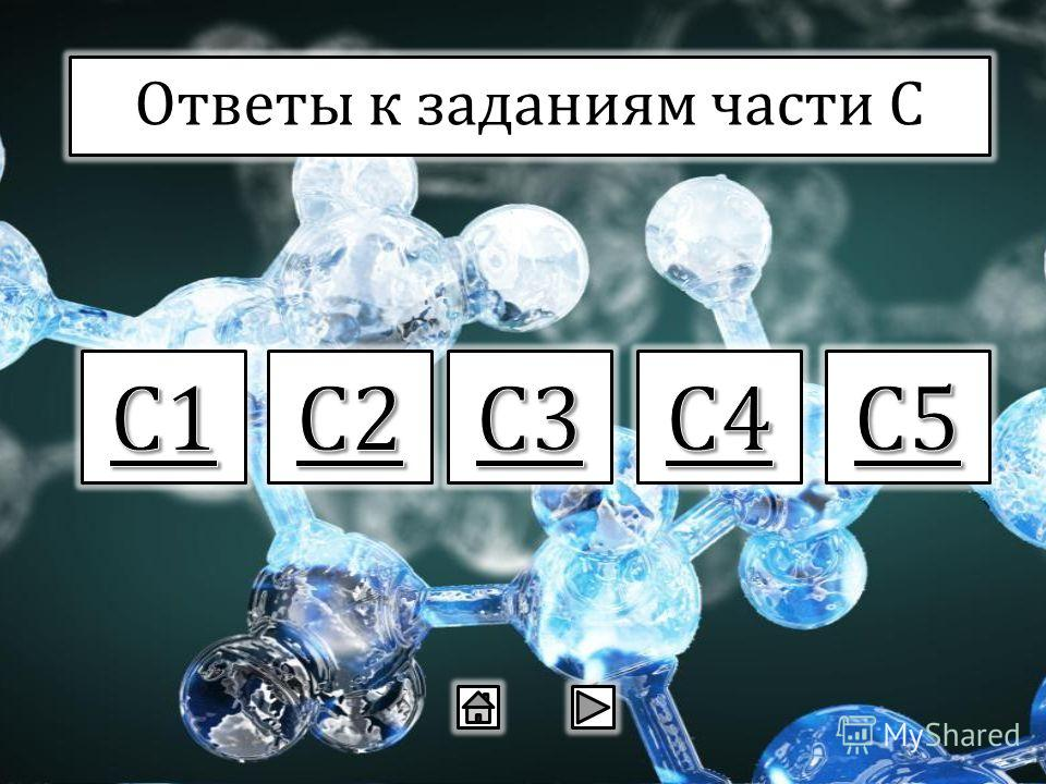 Ответы к заданиям части С