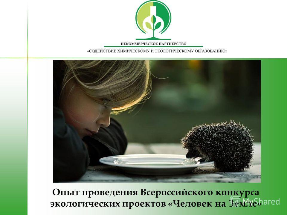 Опыт проведения Всероссийского конкурса экологических проектов «Человек на Земле»