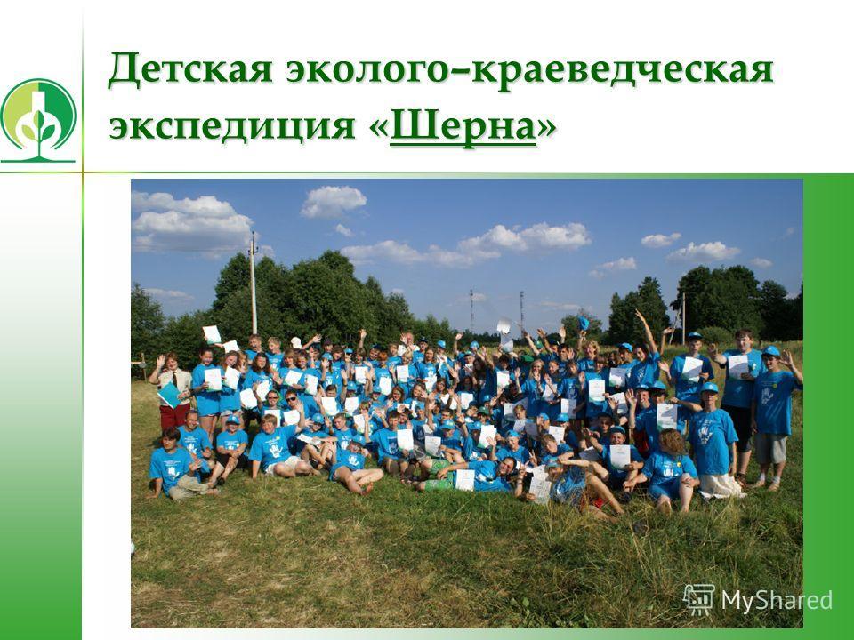 Детская эколого–краеведческая экспедиция «Шерна»