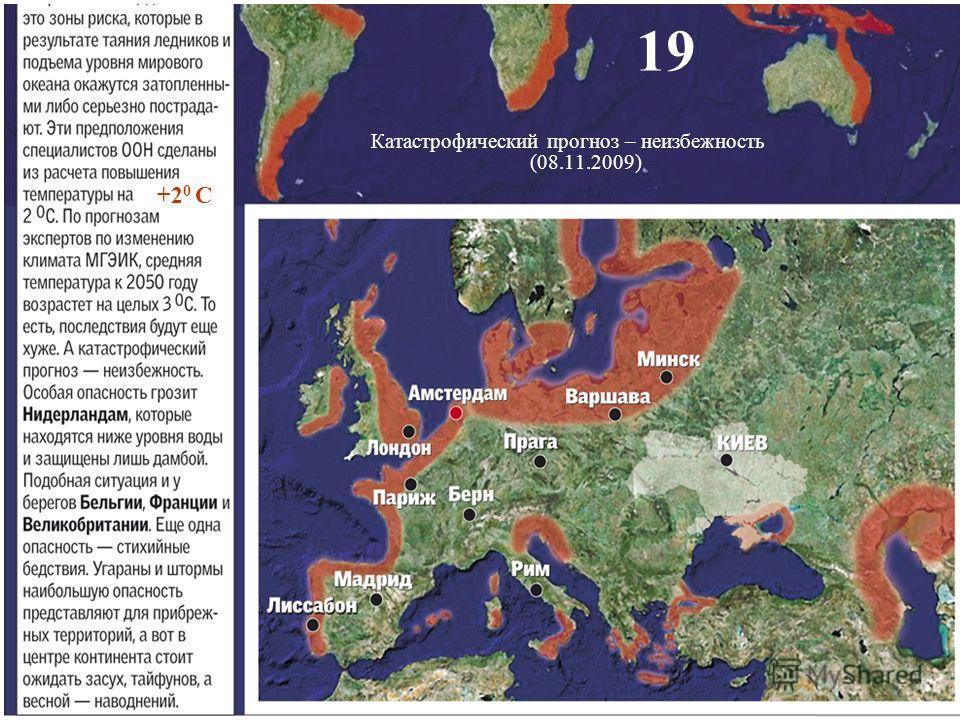 19 Катастрофический прогноз – неизбежность (08.11.2009) +2 0 С