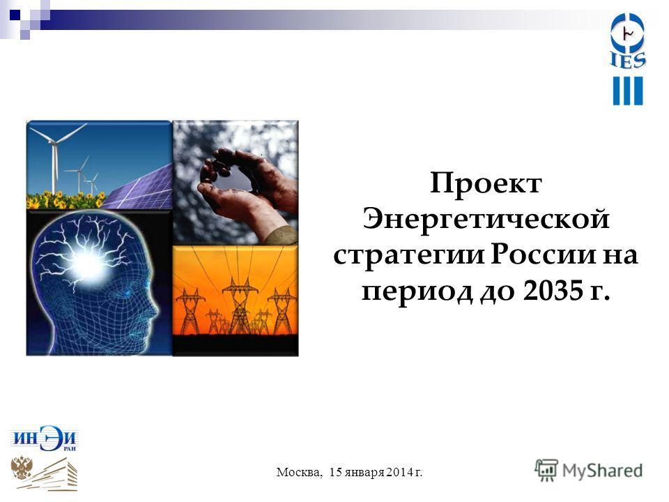 Проект Энергетической стратегии России на период до 2035 г. Москва, 15 января 2014 г.