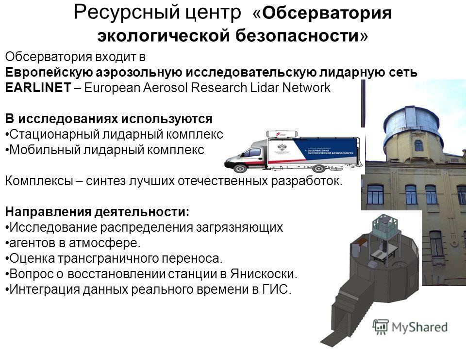 Ресурсный центр «Обсерватория экологической безопасности» Обсерватория входит в Европейскую аэрозольную исследовательскую лидарную сеть EARLINET – European Aerosol Research Lidar Network В исследованиях используются Стационарный лидарный комплекс СПб
