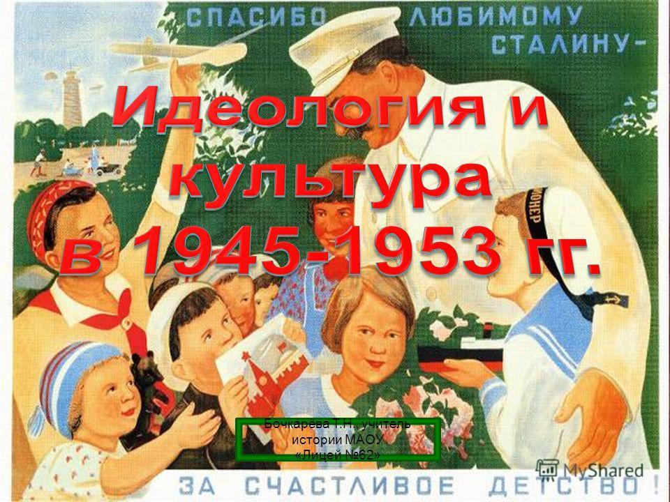 Бочкарёва Т.Н., учитель истории МАОУ «Лицей 62»