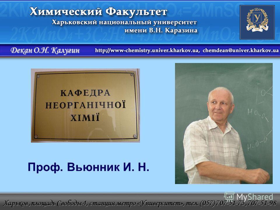 Декан О.Н. Калугин Проф. Вьюнник И. Н.
