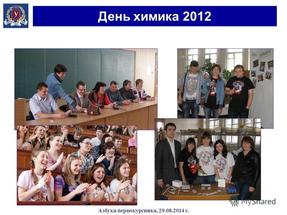 День химика 2012 Азбука первокурсника, 29.08.2014 г.