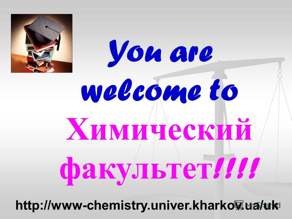 You are welcome to Химический факультет !!!! http://www-chemistry.univer.kharkov.ua/uk