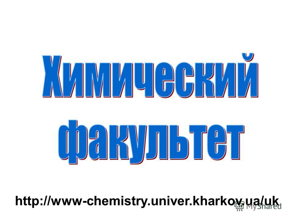 http://www-chemistry.univer.kharkov.ua/uk