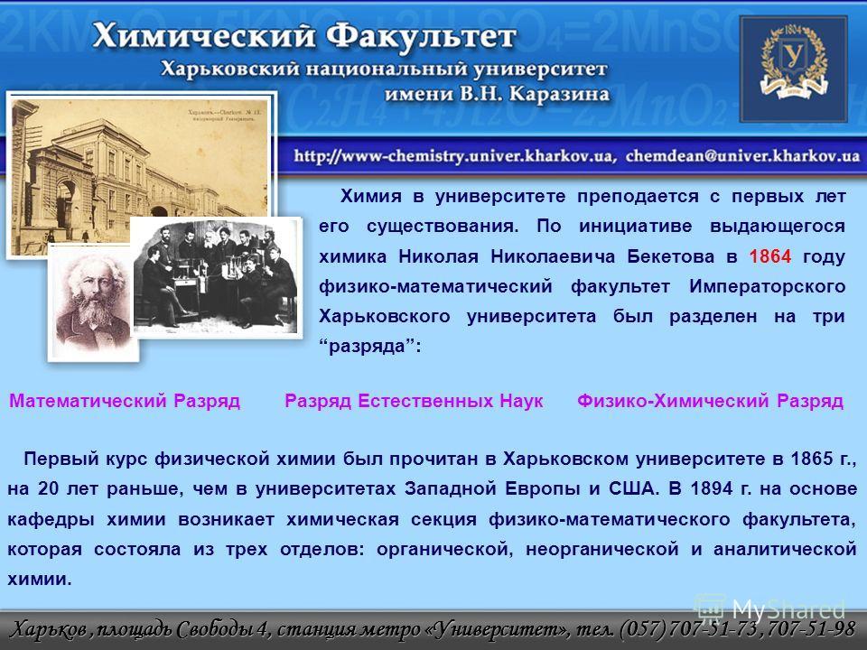 Первый курс физической химии был прочитан в Харьковском университете в 1865 г., на 20 лет раньше, чем в университетах Западной Европы и США. В 1894 г. на основе кафедры химии возникает химическая секция физико-математического факультета, которая сост
