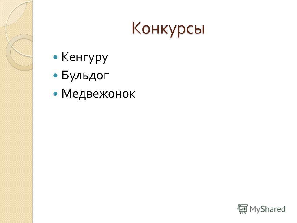 Конкурсы Кенгуру Бульдог Медвежонок