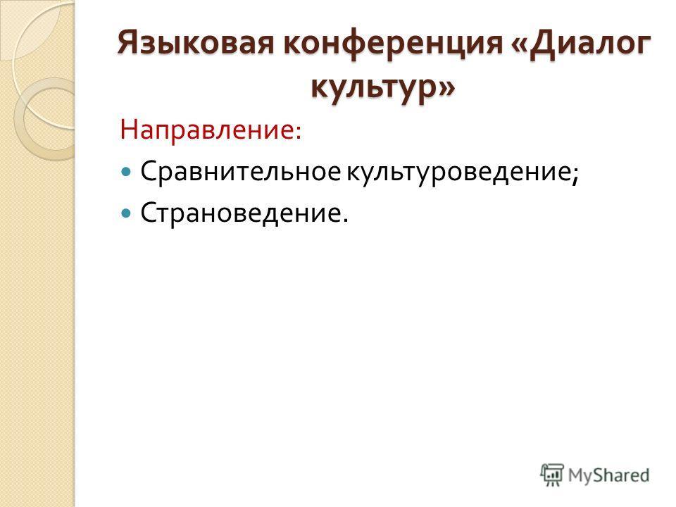 Языковая конференция « Диалог культур » Направление : Сравнительное культуроведение ; Страноведение.