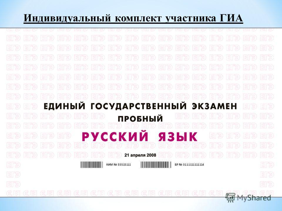Индивидуальный комплект участника ГИА БР 3111111111114КИМ 55515111