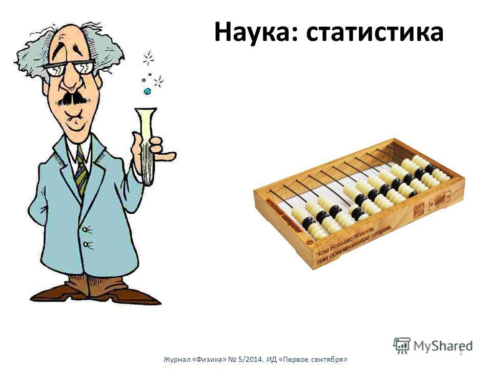 Наука: статистика Журнал «Физика» 5/2014. ИД «Первое сентября» 1