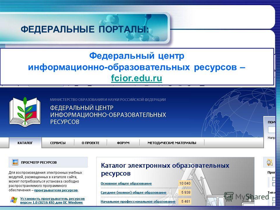 ФЕДЕРАЛЬНЫЕ ПОРТАЛЫ: Федеральный центр информационно-образовательных ресурсов – fcior.edu.ru