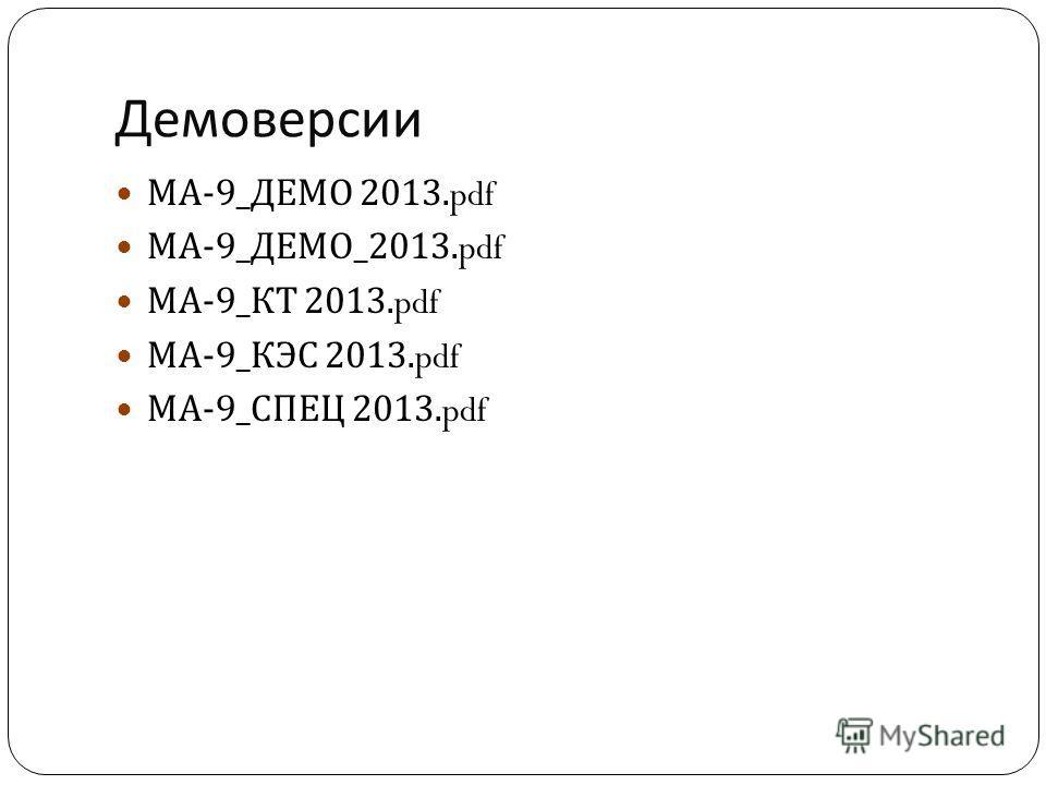 Демоверсии МА -9_ ДЕМО 2013. pdf МА -9_ ДЕМО _2013. pdf МА -9_ КТ 2013. pdf МА -9_ КЭС 2013. pdf МА -9_ СПЕЦ 2013.pdf
