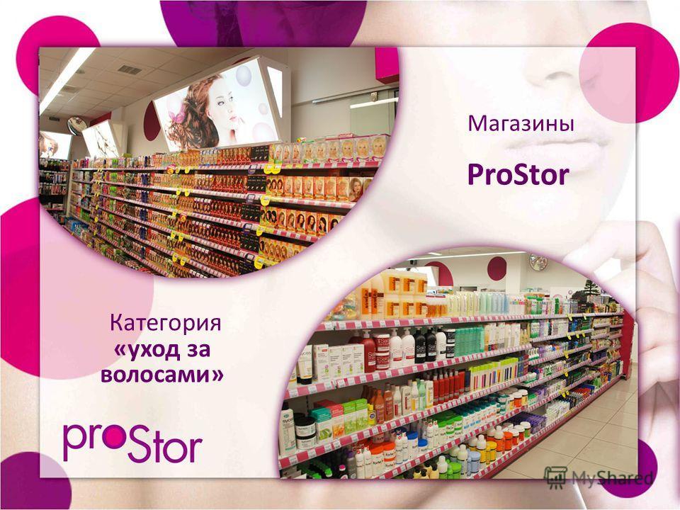 Магазины ProStor Категория «уход за волосами»