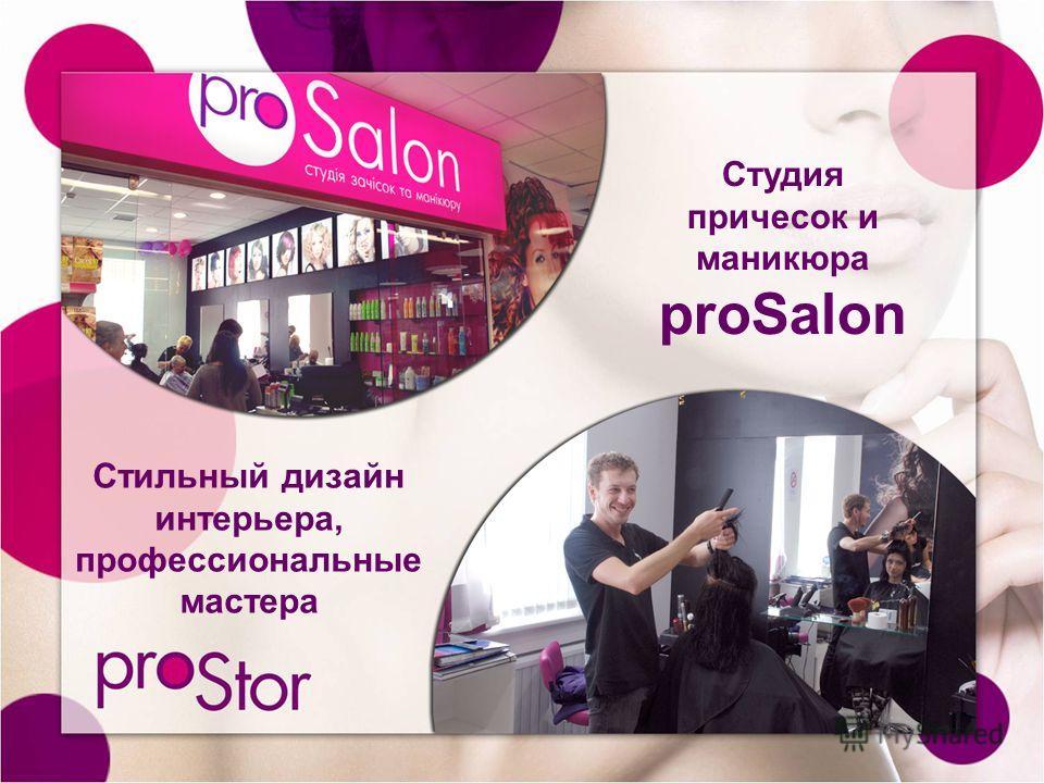 Студия причесок и маникюра proSalon Стильный дизайн интерьера, профессиональные мастера