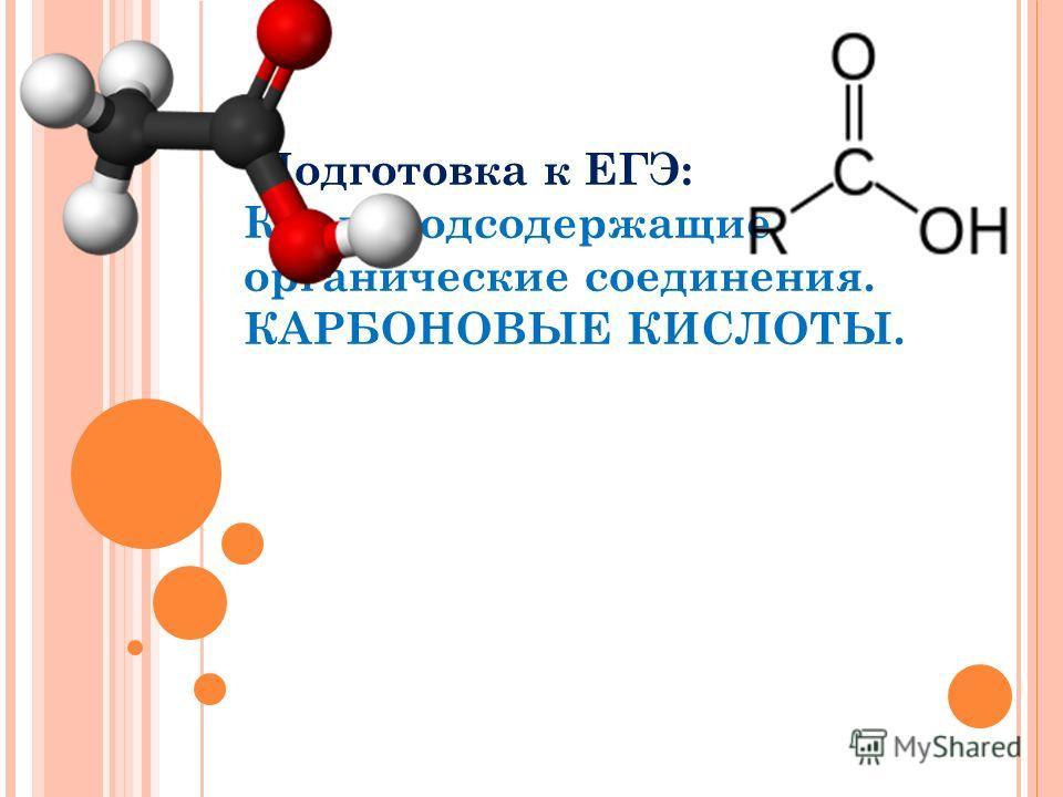 Подготовка к ЕГЭ: Кислородсодержащие органические соединения. КАРБОНОВЫЕ КИСЛОТЫ.