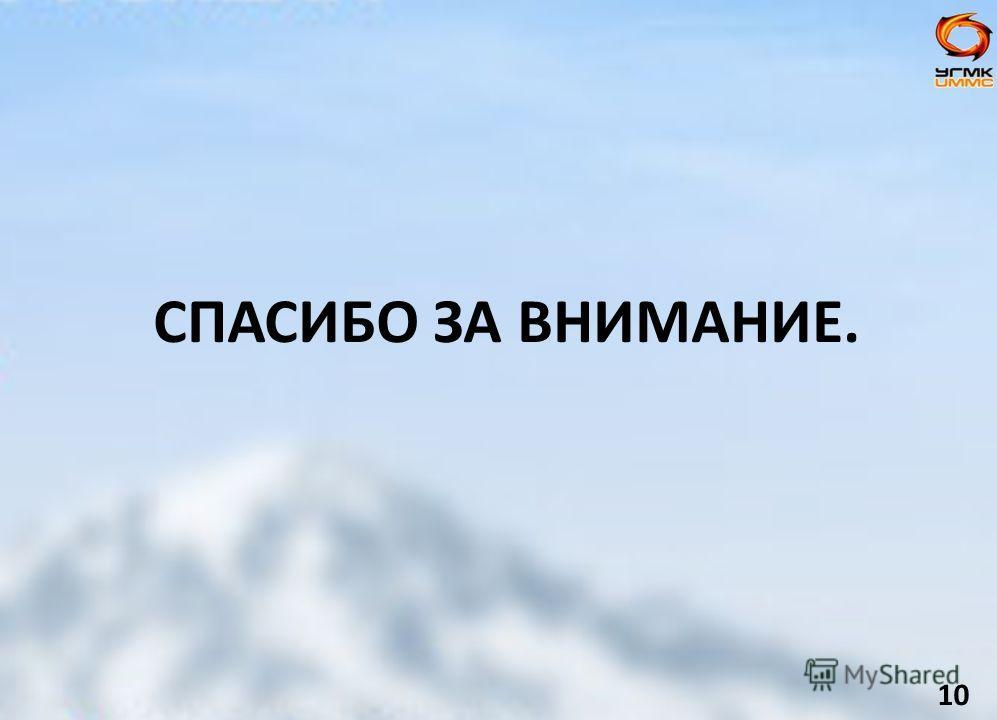 СПАСИБО ЗА ВНИМАНИЕ. 10