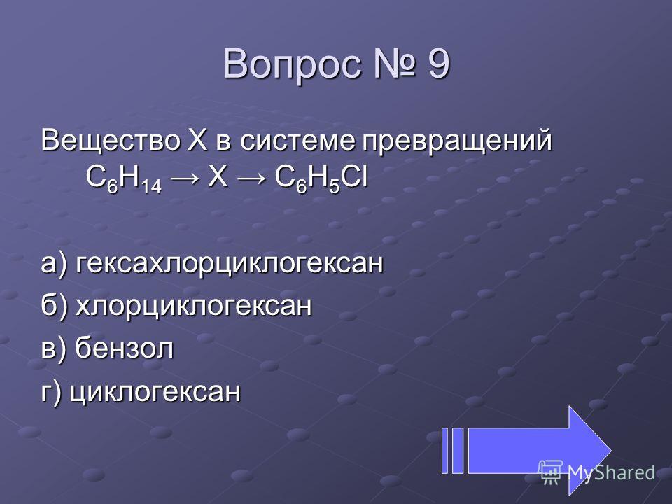 Вопрос 9 Вещество Х в системе превращений С 6 Н 14 Х С 6 Н 5 Сl a) гексахлорциклогексан б) хлорциклогексан в) бензол г) циклогексан