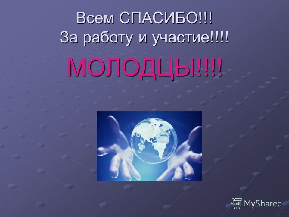 Всем СПАСИБО!!! За работу и участие!!!! МОЛОДЦЫ!!!!