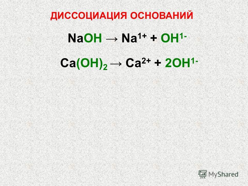 ДИССОЦИАЦИЯ ОСНОВАНИЙ NaOH Na 1+ + OH 1- Ca(OH) 2 Ca 2+ + 2OH 1-