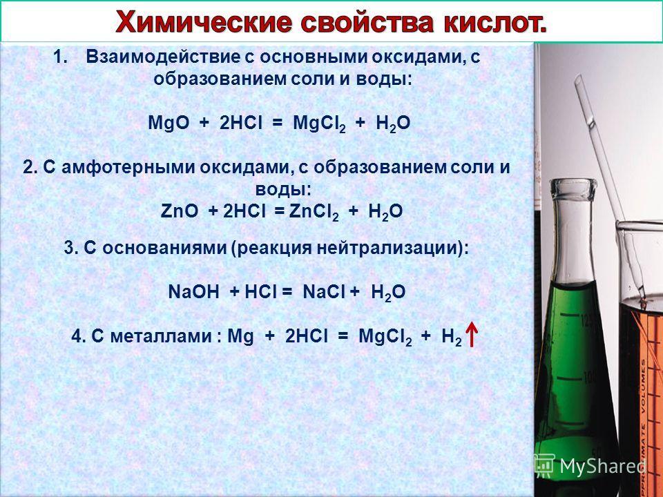 По какому признаку кислоты разделены на группы? 1.HCl, HF, HNO 3 2. H 2 SO 4 H 2 SO 3 H 2 CO 3 H 2 SiO 3 3. H 3 PO 4 H 3 BO 3