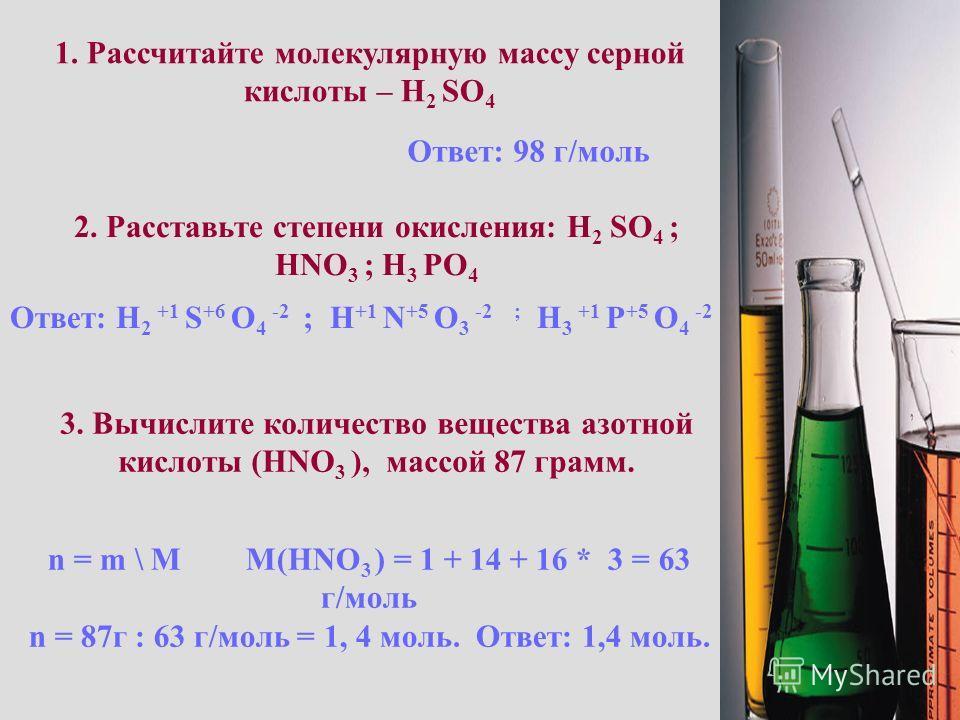 14 Выберите из списка веществ формулы кислот Правильно! Ошибка H2OH2ONa 2 CО 3 SO 2 HNO 3 Ошибка Правильно! Ошибка Na 2 OH 3 PO 4 AgNO 3 P2O5P2O5 Ошибка Правильно! Ошибка Правильно! NH 3 KOH Na 2 O H 2 SO 4 MgCl 2 H2SH2S NaCl SO 3