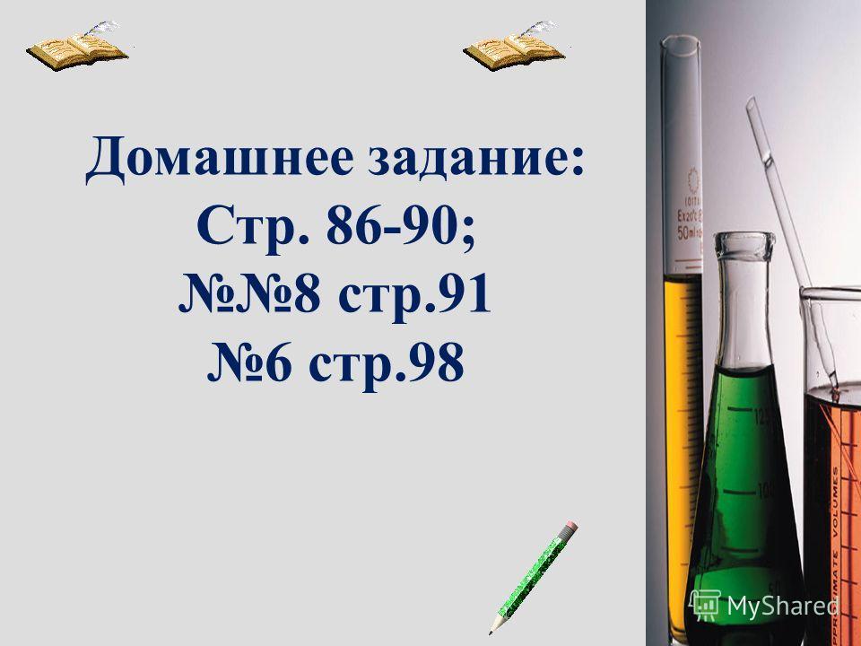 1. Рассчитайте молекулярную массу серной кислоты – H 2 SO 4 2. Расставьте степени окисления: H 2 SO 4 ; HNO 3 ; H 3 PO 4 3. Вычислите количество вещества азотной кислоты (HNO 3 ), массой 87 грамм. Ответ: 98 г/моль Ответ: H 2 +1 S +6 O 4 -2 ; H +1 N +