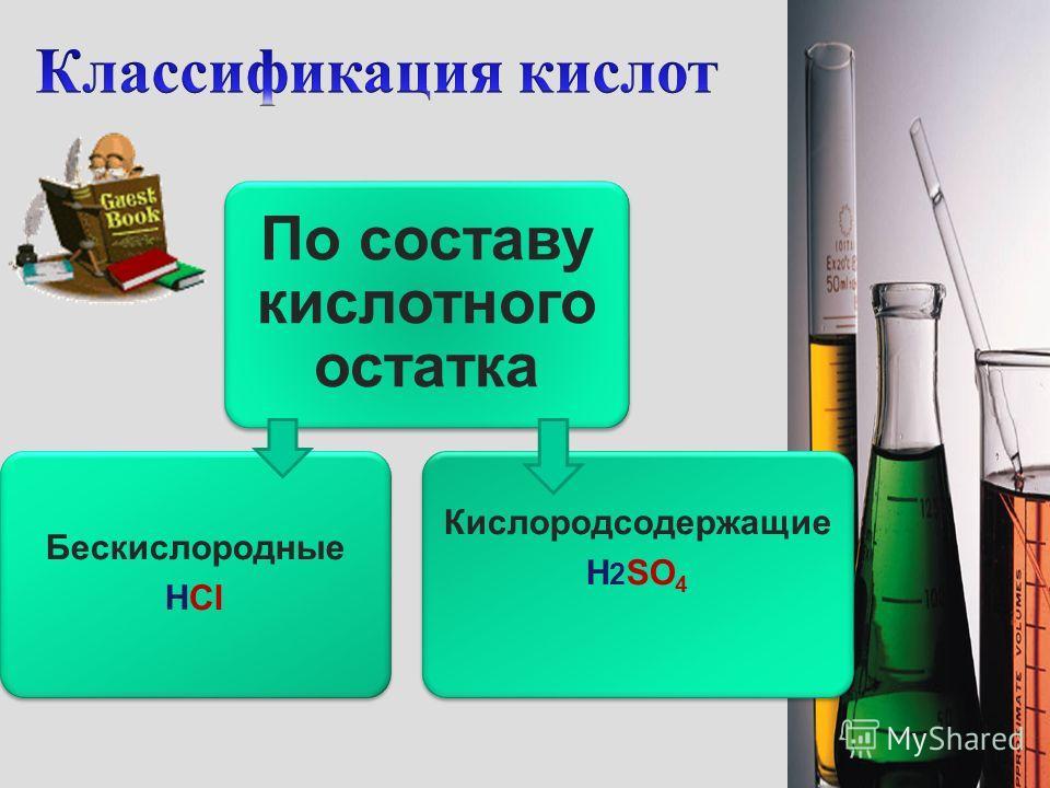Например: HCl, H 2 SO 4, HNO 3. Например: HCl, H 2 SO 4, HNO 3.
