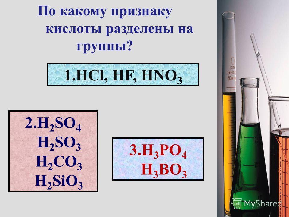 По какому признаку кислоты разделены на группы? HF - фтороводородная HCl - хлороводородная HBr - бромоводородная HI - йодоводородная H 2 S - сероводородная HNO 3 - азотная HNO 2 - азотистая HClO 4 - хлорная H 2 SO 4 - серная H 2 SO 3 - сернистая H 2