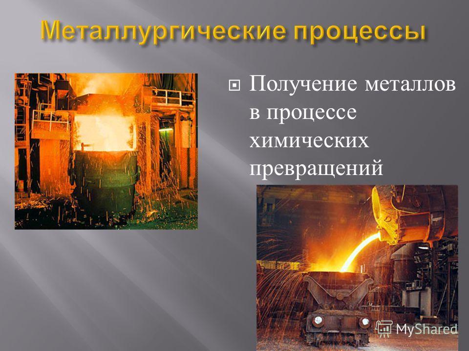Получение металлов в процессе химических превращений