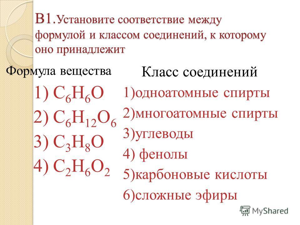 2. Побочным продуктом спиртового брожения глюкозы является а) вода б) углекислый газ в) молочная кислота г) водород