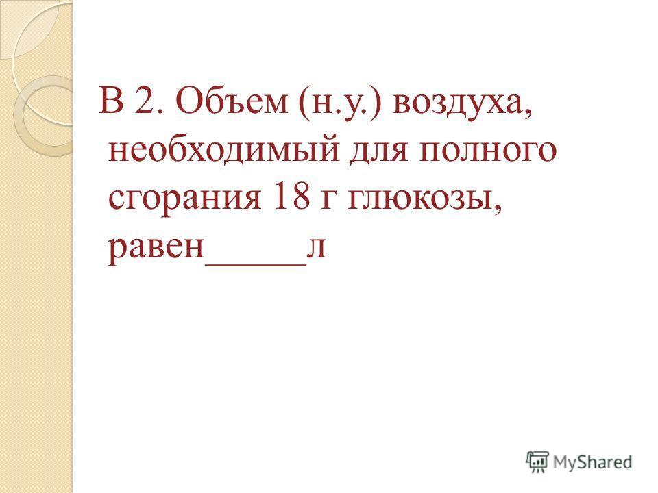 В1. Установите соответствие между формулой и классом соединений, к которому оно принадлежит Формула вещества 1) С 6 Н 6 О 2) С 6 Н 12 О 6 3) С 3 Н 8 О 4) С 2 Н 6 О 2 Класс соединений 1)одноатомные спирты 2)многоатомные спирты 3)углеводы 4) фенолы 5)к