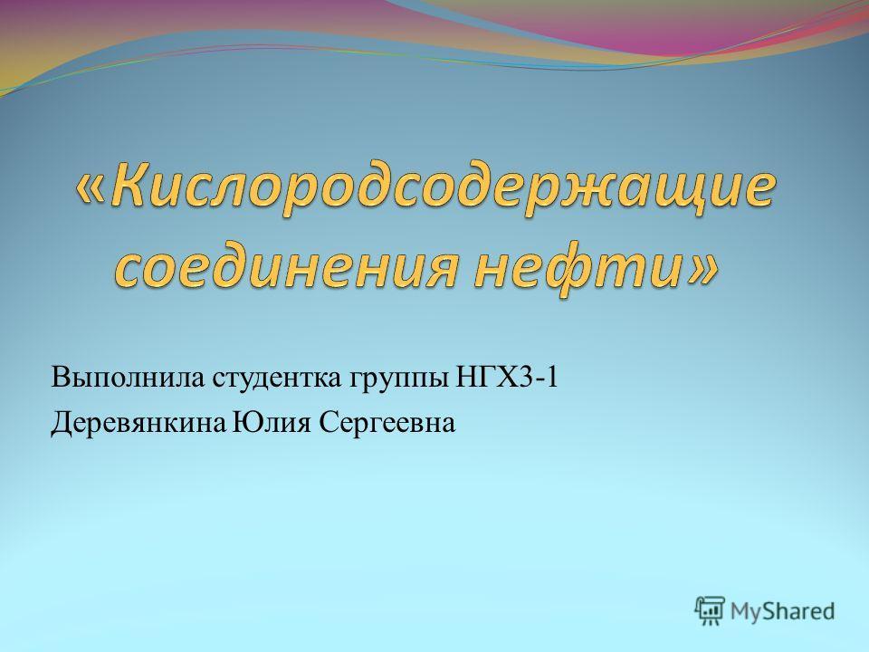 Выполнила студентка группы НГХ3-1 Деревянкина Юлия Сергеевна