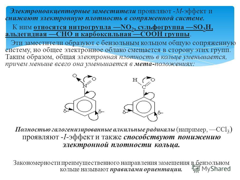 Электроноакцепторные заместители проявляют -М-эффект и снижают электронную плотность в сопряженной системе. К ним относятся нитрогруппа NO 2, сульфогруппа SO 3 Н, альдегидная СНО и карбоксильная СООН группы. Эти заместители образуют с бензольным коль