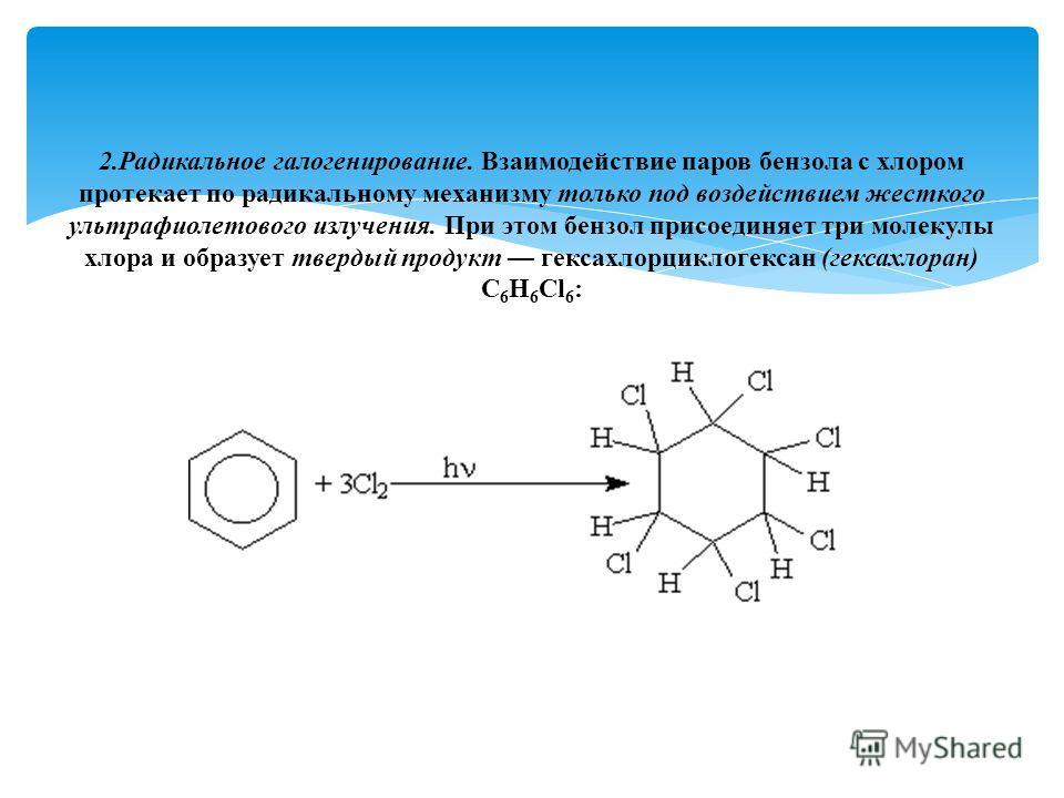 молекулы хлора и образует