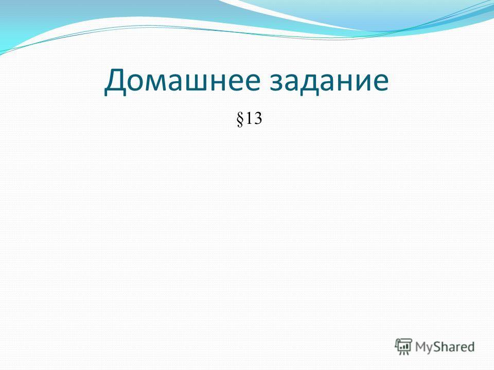 Домашнее задание §13
