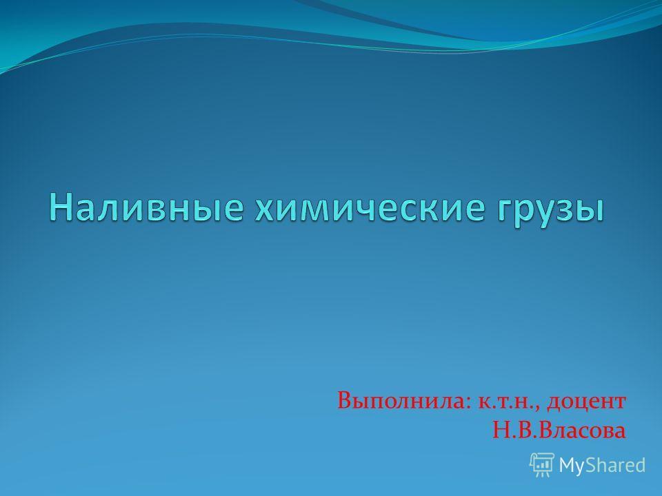 Выполнила: к.т.н., доцент Н.В.Власова