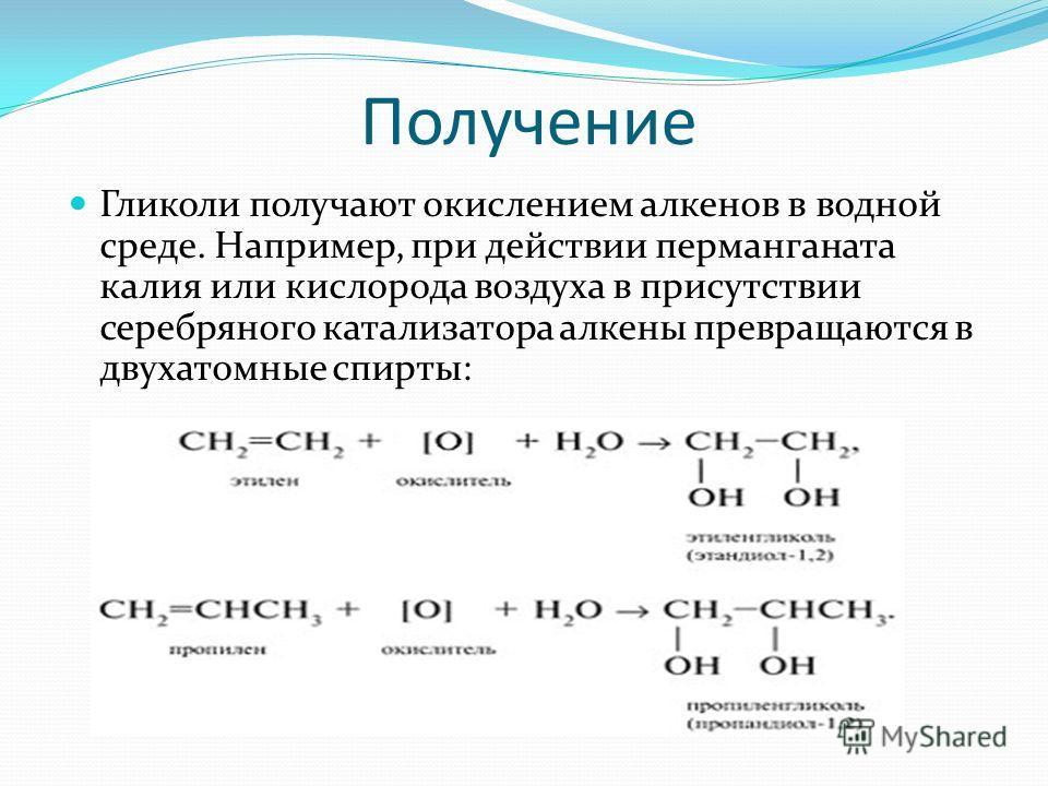 Получение Гликоли получают окислением алкенов в водной среде. Например, при действии перманганата калия или кислорода воздуха в присутствии серебряного катализатора алкены превращаются в двухатомные спирты: