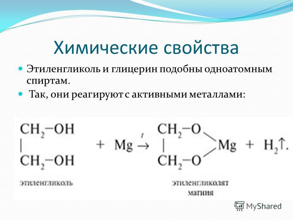 Химические свойства Этиленгликоль и глицерин подобны одноатомным спиртам. Так, они реагируют с активными металлами:
