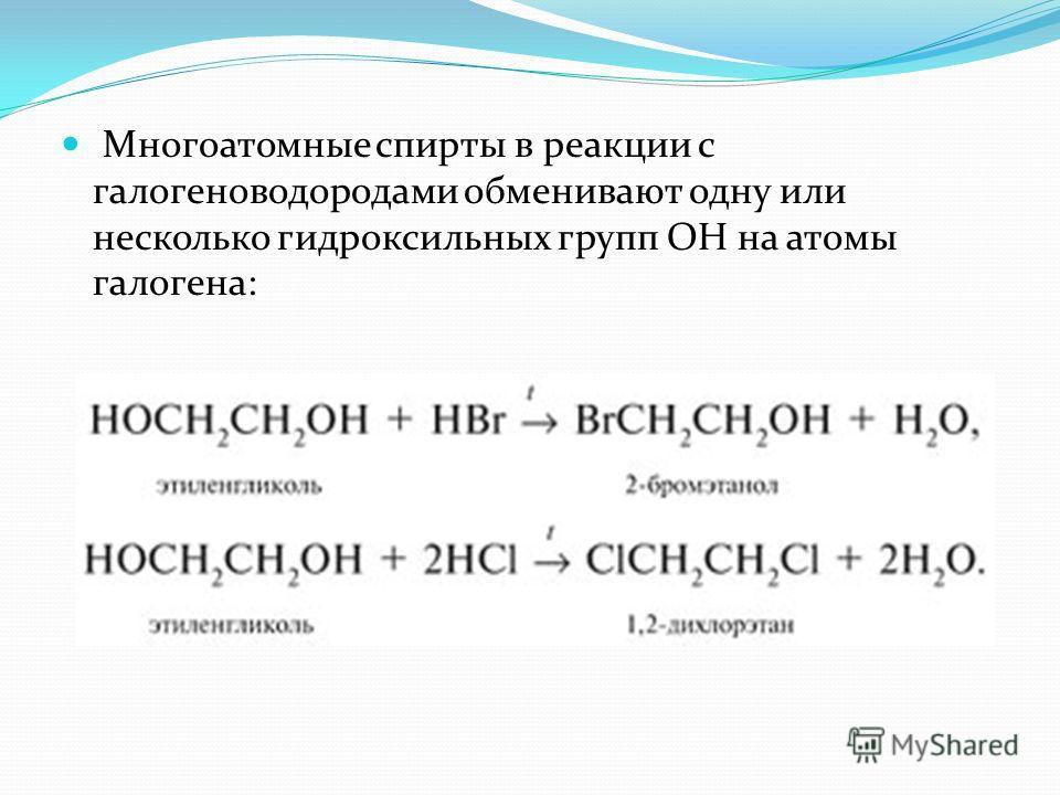 Многоатомные спирты в реакции с галогеноводородами обменивают одну или несколько гидроксильных групп ОН на атомы галогена: